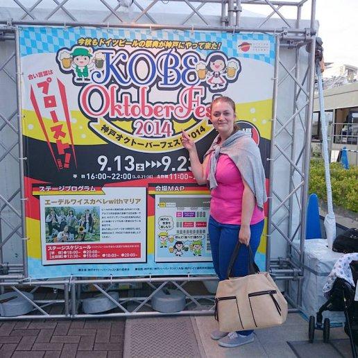 Oktoberfest in Kobe!